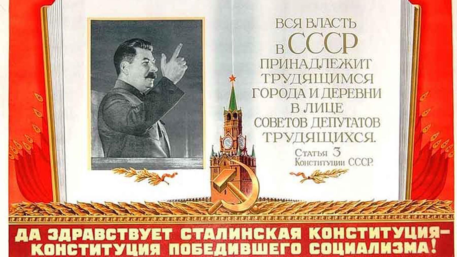 1936 Год. Принятие новой Конституции СССР