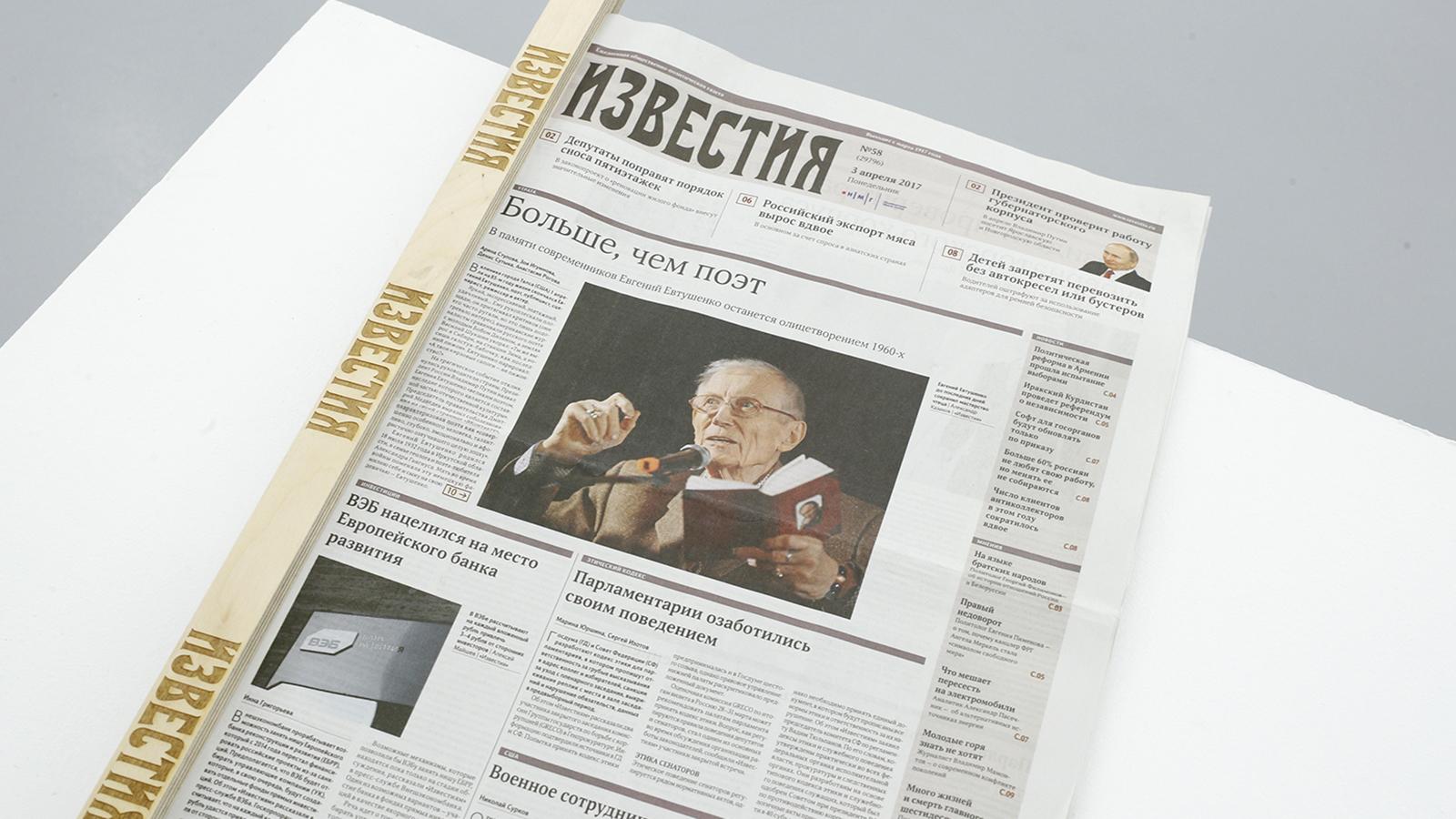 Экспонат выставки «Известия»: 100 лет вместе»