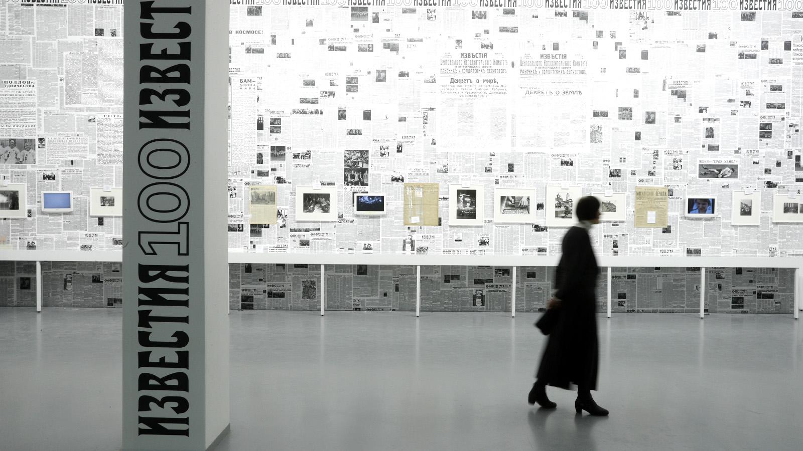 Открытие выставки «Известия»: 100 лет вместе» в Мультимедиа Арт Музее