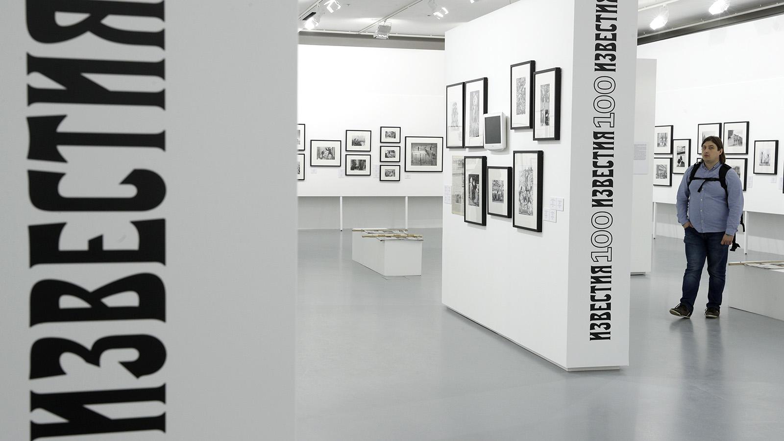 Выставка «Известия»: 100 лет вместе»  в Мультимедиа Арт Музее