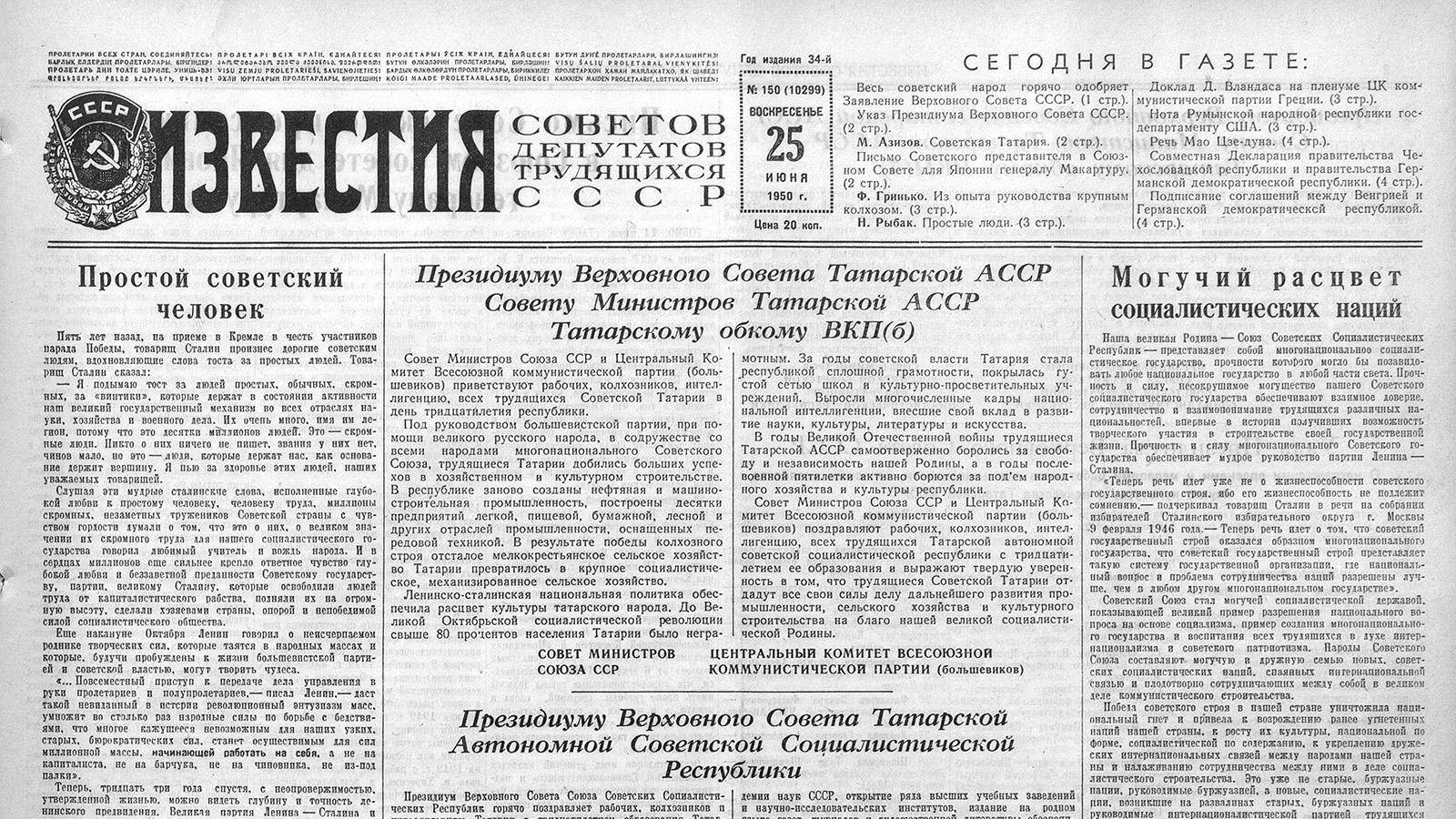 1949 год. Архив газеты