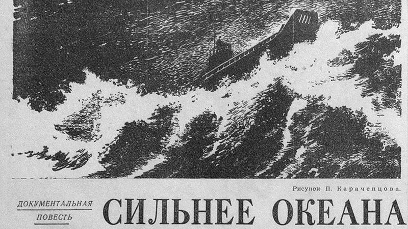 Победить океан и цензуру